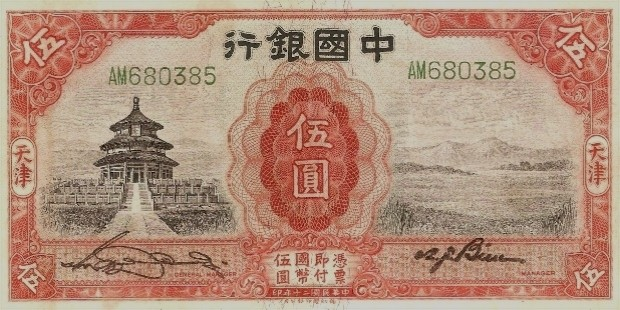 5 yuan 1931 china tientsin bank note