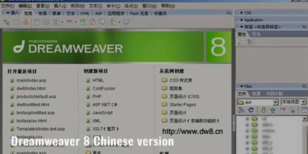 dreamweaver 8 chinese version