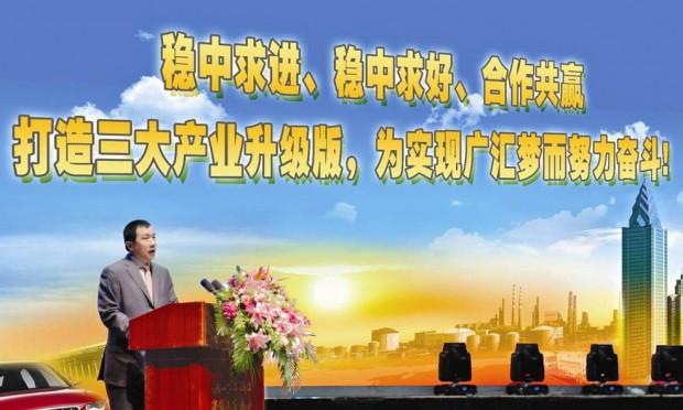 Sun Guangxin at 2013 Guanghui Group Annual Meeting