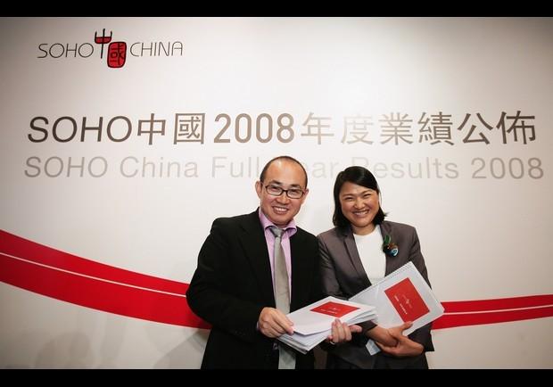 Zhang Xin With Pan Shiyi at SOHO 2008